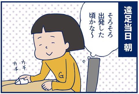 第106話 遠足当日の連絡網【キャミリー更新】