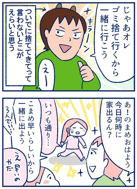 休日の夫02