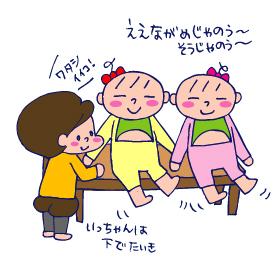 双子を授かっちゃいましたヨ☆-0210いちごランド02