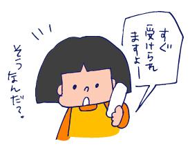 双子を授かっちゃいましたヨ☆-0203予約01