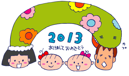 双子を授かっちゃいましたヨ☆-0101新年01