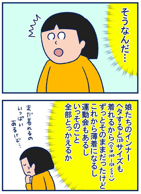 インナー02