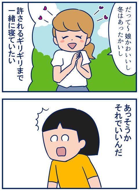 一人寝03
