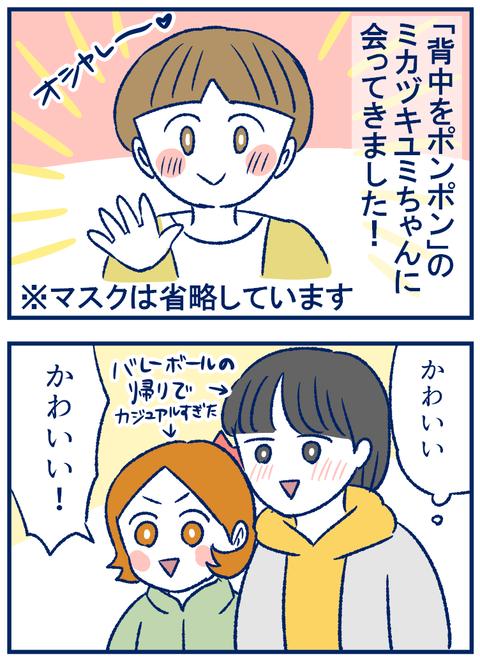 ユミちゃん01