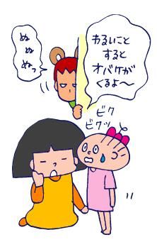 双子を授かっちゃいましたヨ☆-0918おばけ01