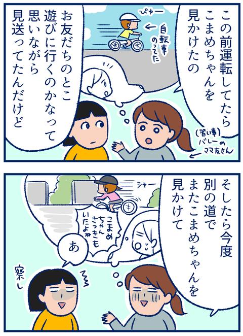 不思議体験01