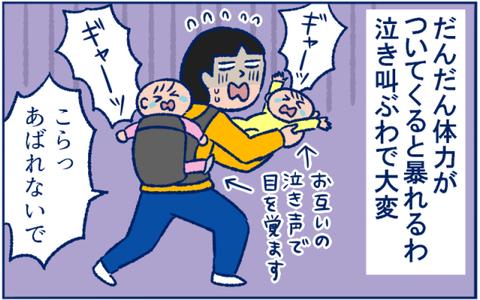 ねかしつけ清書02