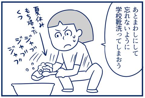 夏休みやらかした靴事件(とオマケ漫画)