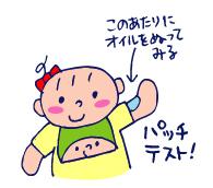 双子を授かっちゃいましたヨ☆-0625ベビーマッサージ03