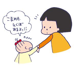 1105えくぼ03