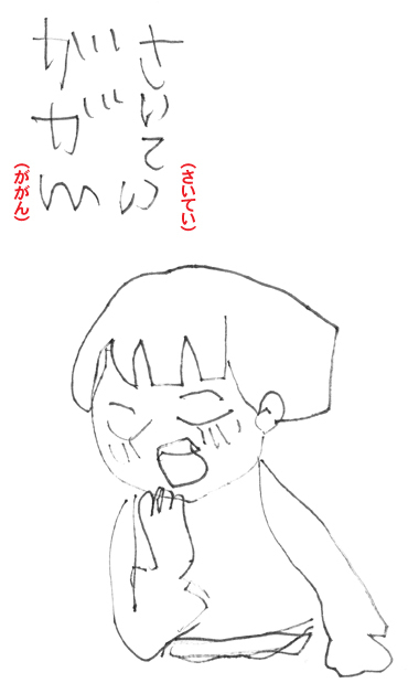 0620のまめ04