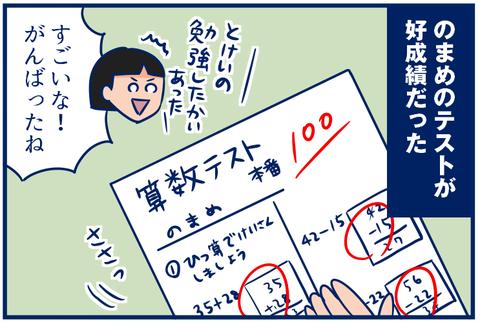 【4コマ】100点なのに再テスト?