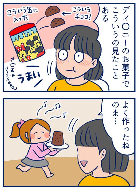 チョコ02