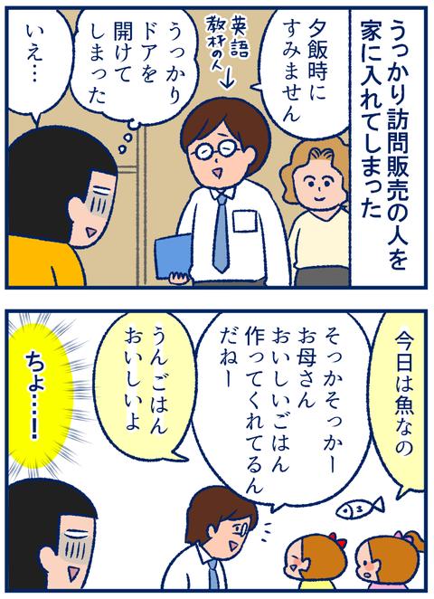 訪問販売01
