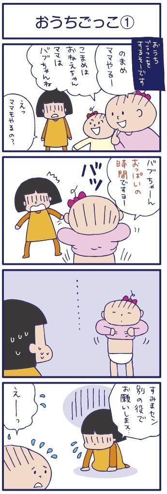 【4コマ】おうちごっこ(1)