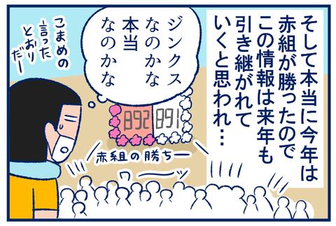 運動会こまめ03