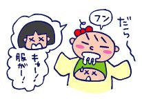 双子を授かっちゃいましたヨ☆-0101ココ面会02