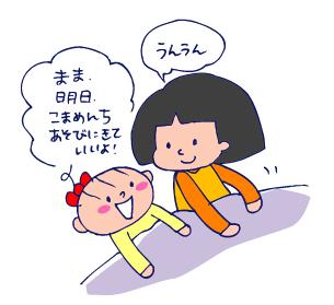 双子を授かっちゃいましたヨ☆-1104ちだらけ01