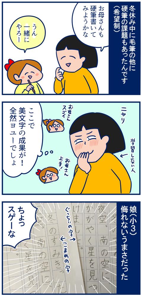 美文字企画2弾02