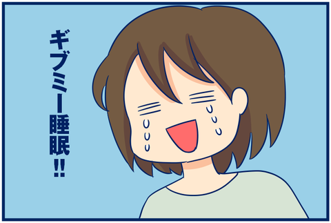 【書籍紹介】くりこさんの「ギブミー睡眠」を読みました。