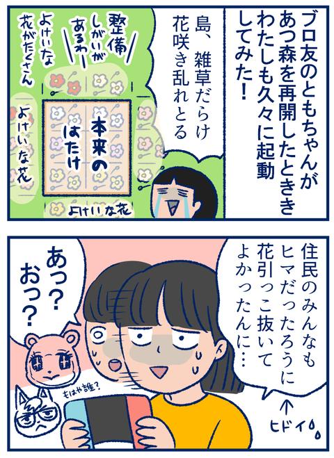 久々あつ森01