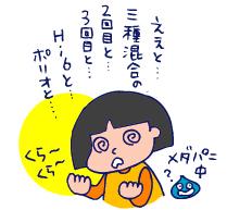双子を授かっちゃいましたヨ☆-04173、4ヵ月検診04