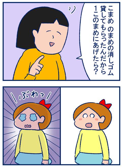 仲直り03
