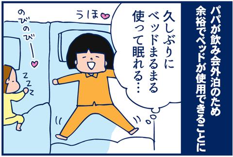 ひとりで寝れるかな【camily更新】