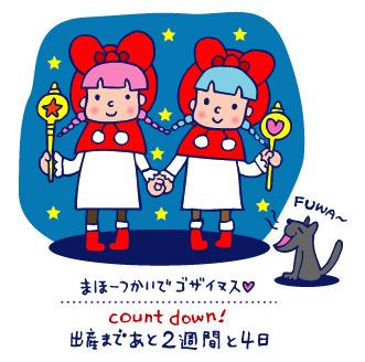 カウントダウン☆2週間4日