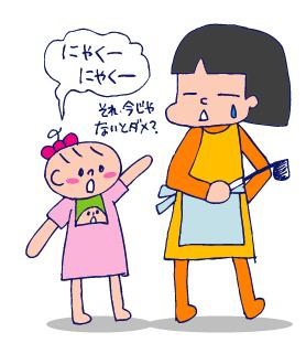 双子を授かっちゃいましたヨ☆-0925こんにゃく02