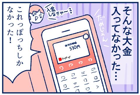 自動車税03