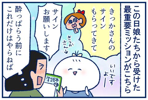 ライブドアブログ大忘年会01