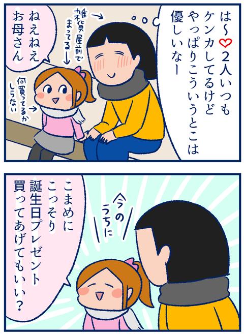 プレゼント03
