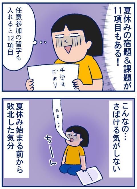 スケジュール01