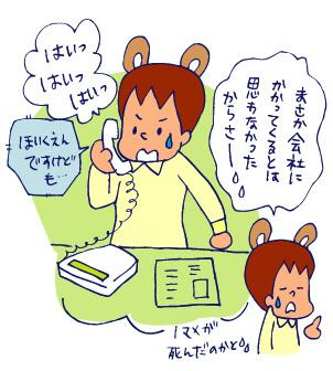 双子を授かっちゃいましたヨ☆-0617よびだし05