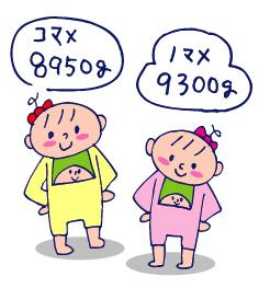 双子を授かっちゃいましたヨ☆-0307プチトマト01