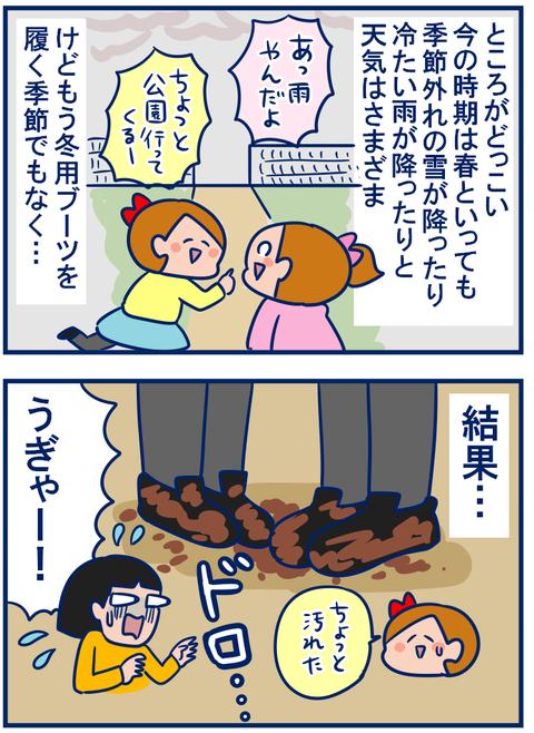 靴乾燥機02