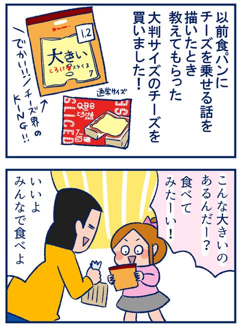 チーズ03