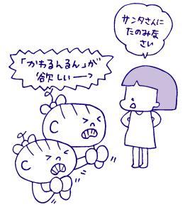 0222おもちゃ02