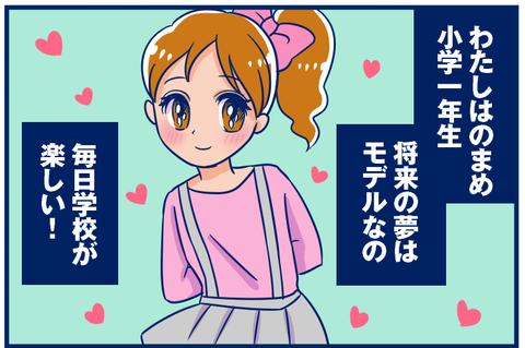 【4コマ】少女漫画的な遊び。