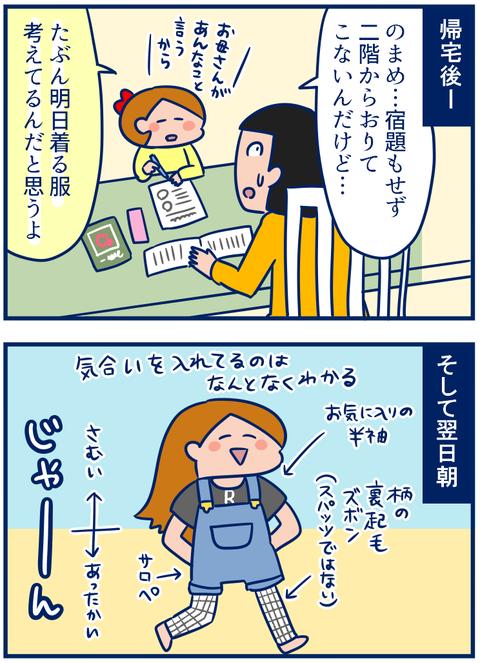 似顔絵02
