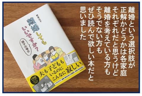 離婚書籍04