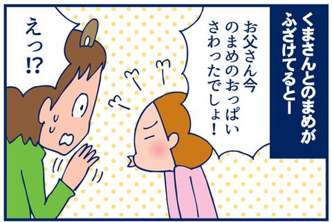 【4コマ】かわいい引き換え条件