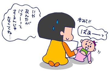 双子を授かっちゃいましたヨ☆-1019えほん館03