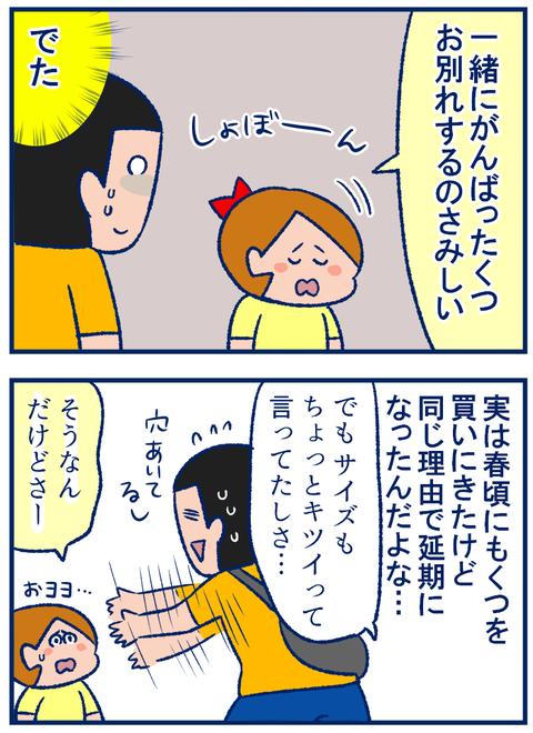 こまめのくつ02
