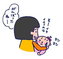 双子を授かっちゃいましたヨ☆-0319病院03