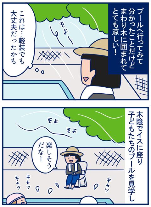 プール見守り02