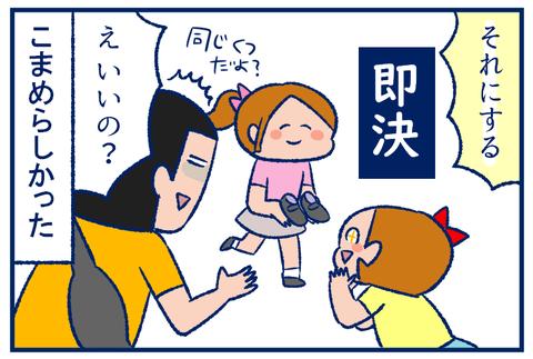 こまめのくつ04
