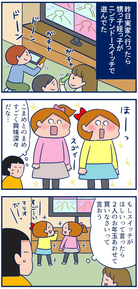 お年玉01