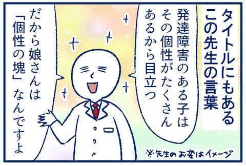 SAKURAさん02